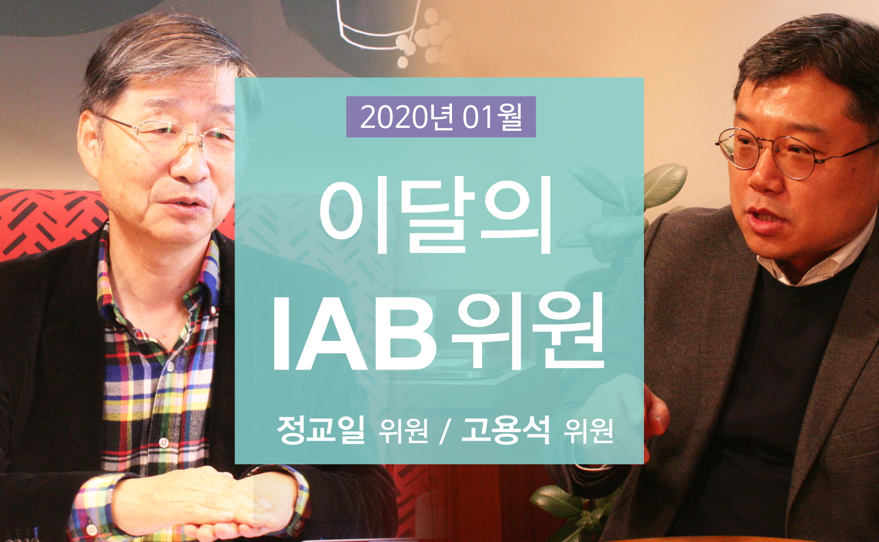 이달의 IAB위원_1월