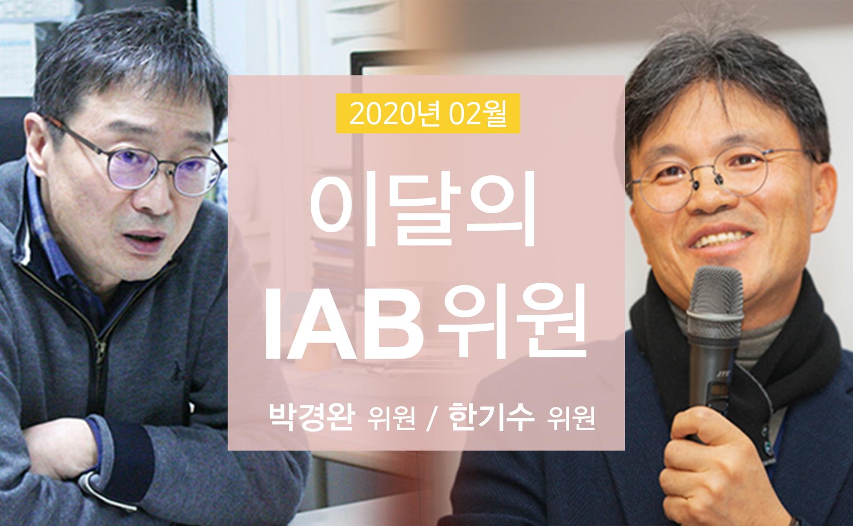 이달의 IAB위원_2월