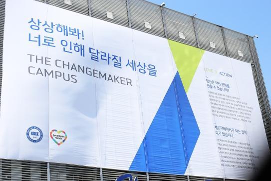 체인지메이커 한양대, PBL교육으로 4차 산업혁명 리더 양성