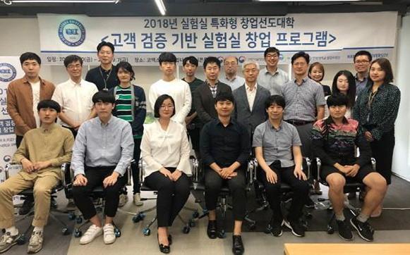 한양대, 실험실 특화형 창업선도대학 고객검증 프로그램 성과발표회 개최