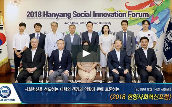 2018 한양사회혁신포럼 개최
