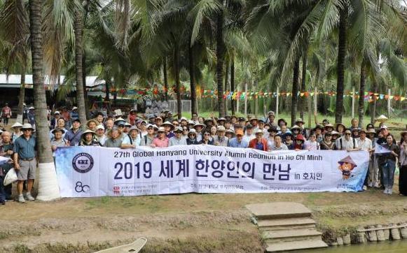 """""""전 세계 한양인들이 모였다"""" 2019 세계 한양인의 만남 개최"""